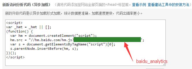 复制 hm.js? 后面那串统计脚本 id